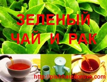 польза зеленоо чая