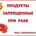 продукты запрещенные при раке