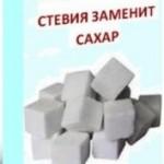 Стевия_ сахарозаменитель