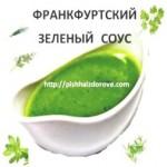 Франкфуртский зеленый соус
