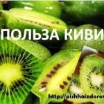 Польза_киви