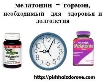 Мелатонин гормон
