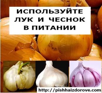 Используйте лук и чеснок в питании