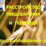 Расстройство пищеварения и пшеница