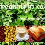 Продукты из сои