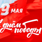 May- 9- Victory- Day