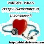Факторы риска сердечно - сосудистых заболеваний