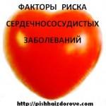 Гомоцистеин - фактор риска сердечно-сосудистых заболеваний
