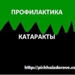Профилактика_катаракты
