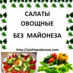 Салаты овощные без майонеза
