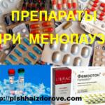 Препараты при менопаузе
