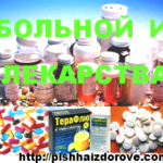 Больной и лекарства