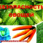 Безопасность овощей