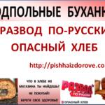 Развод по-русски опасный хлеб
