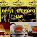 Вред чёрного чая