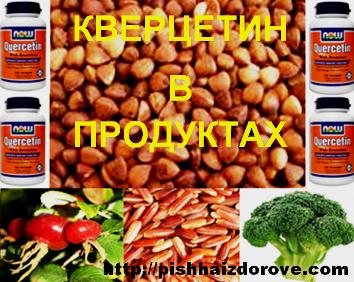 Кверцетин в продуктах