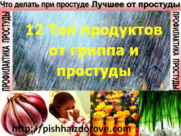12 Топ продуктов от гриппа и простуды