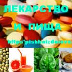 Лекарство и пища