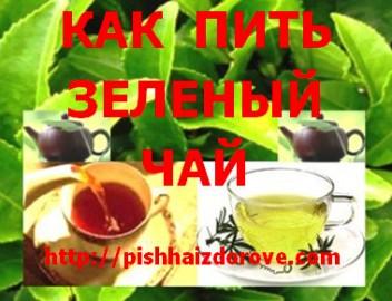 Как пить зеленый чай
