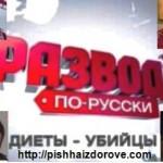 Развод по-русски Диеты - убийцы