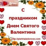 С праздником днем святого Валентина