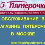 Обслуживание в магазине Пятерочка в Москве