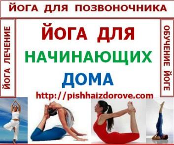 Йога для начинающих дома