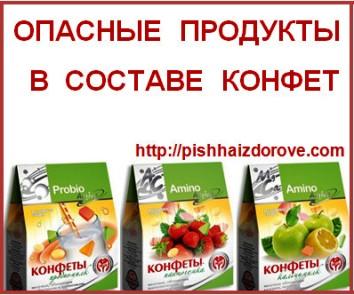 Опасные продукты в составе конфет