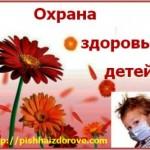 Охрана здоровья детей