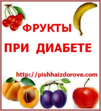 Можно ли есть фрукты при сахарном диабете