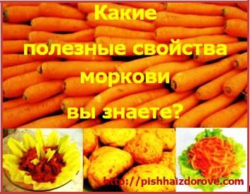 О пользе сырой моркови