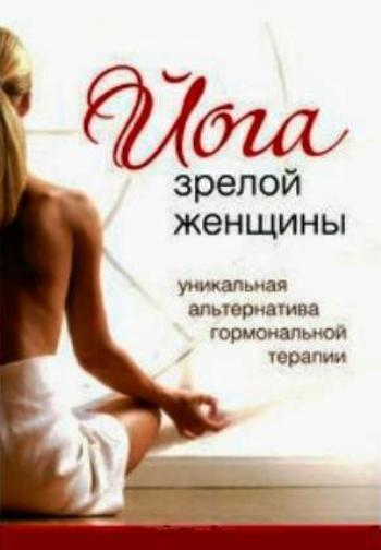Йога зрелой женщины