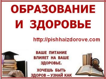 Образование и здоровье