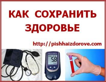 Контроль здоровья