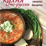 Живая кухня по -русски