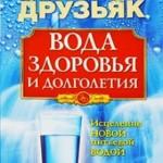 """Какую воду пить """"Вода здоровья и долголетия"""""""
