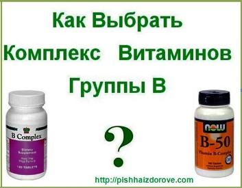 Как выбрать комплекс витаминов группы В