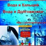 Вода и кальций