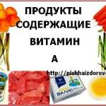 Применение витамина А