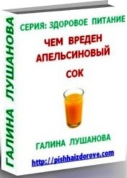 Чем вреден апельсиновый сок