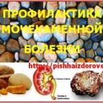 Профилактика мочекаменной болезней