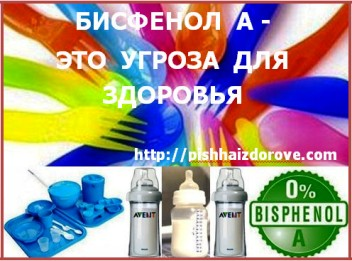 Bisphenol-A-is-a-threat-to-health