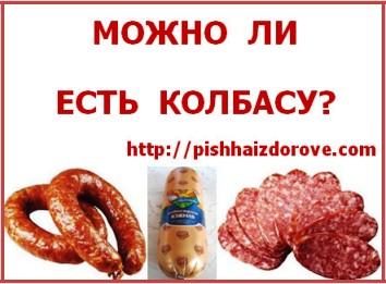 Можно ли есть колбасу