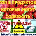 Топ 8 продуктов, которые могут содержать пестициды