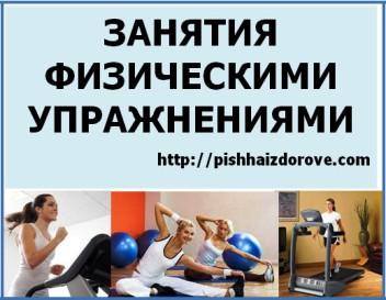 Занятия физическими упражнениями