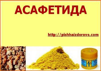 Асафетида