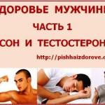 Сон и тестостерон - основа здоровья мужчины