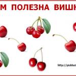 Чем полезна вишня