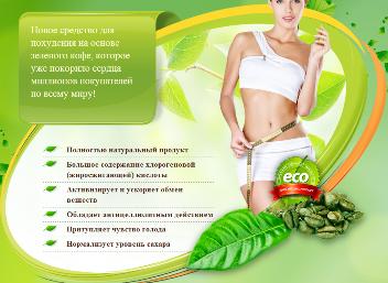 Зеленый кофе3