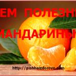 Чем полезны мандарины
